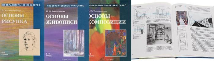 книги рисовать основы рисунка живописи Сокольникова