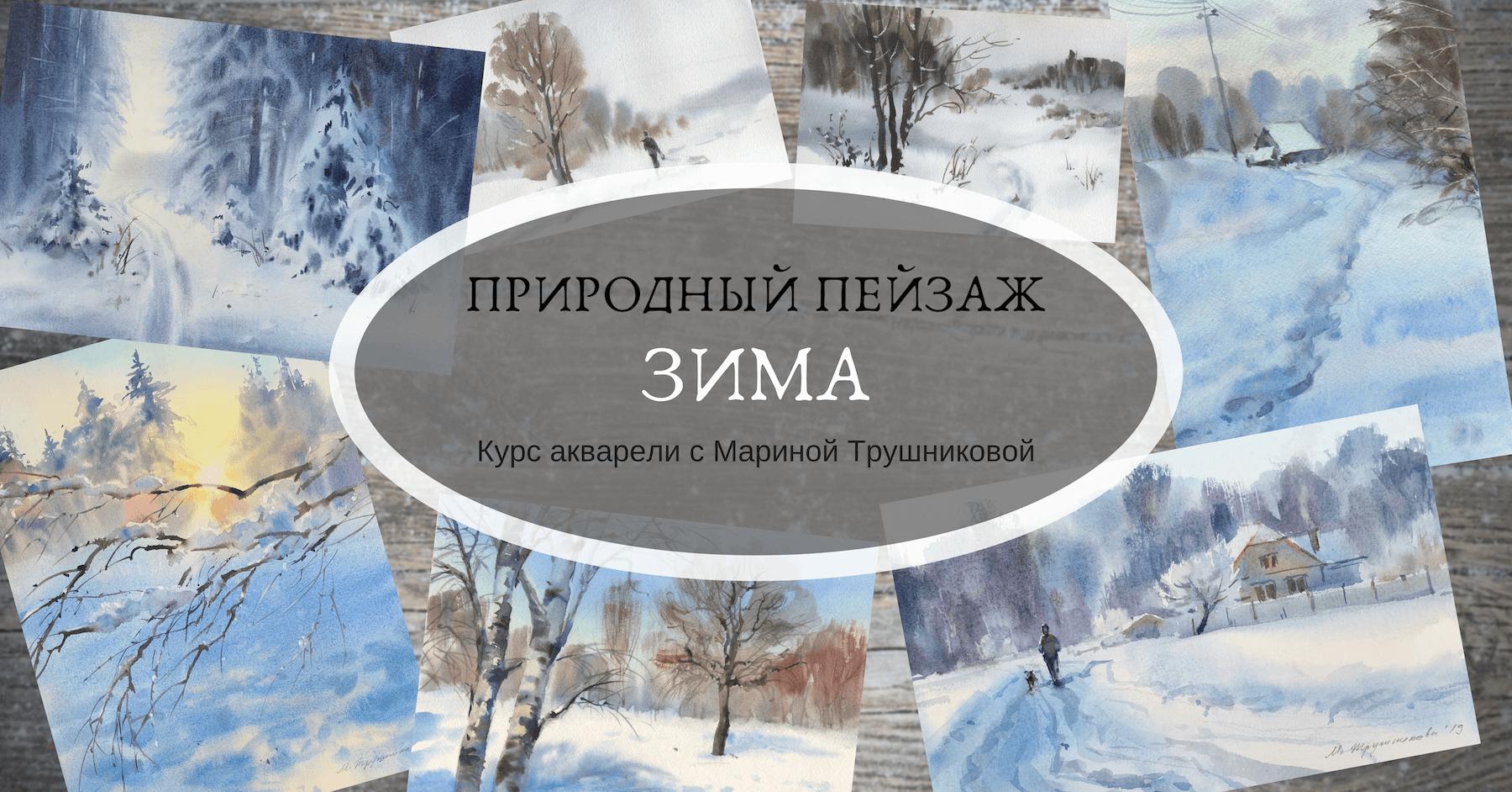 ПРИРОДНЫЙ ПЕЙЗАЖ зима