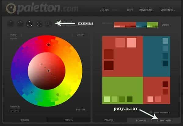 Подбор по цветовой схеме