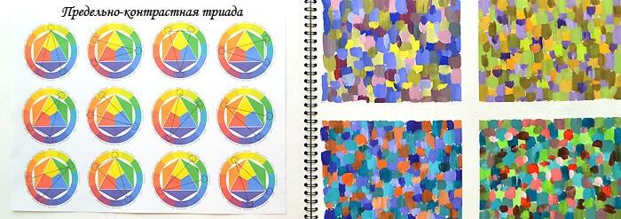 Основы Цветоведения Марина Трушникова