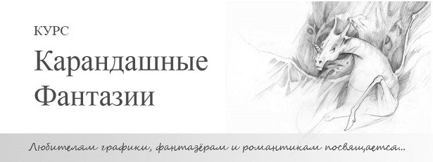 """Курс """"Карандашные фантазии"""" Марины Трушниковой"""