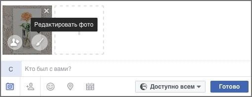 редактор изображений в фейсбуке