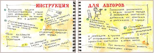 international_trip_travelbook0