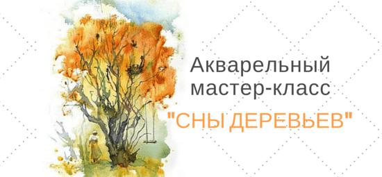 акварель, мастер класс Марины Трушниковой