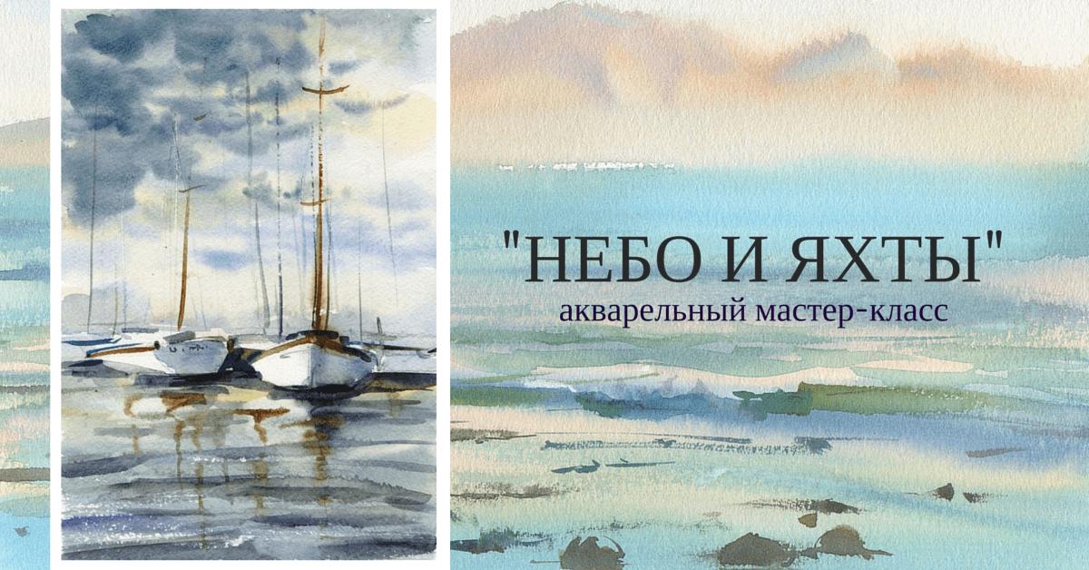 морской пейзаж, яхты, мастер-класс