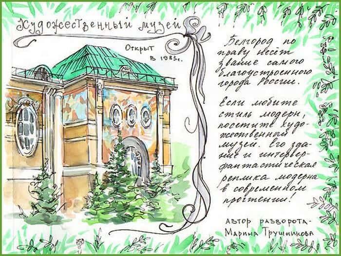 блокнот для зарисовок, Марина Трушникова, Белгород