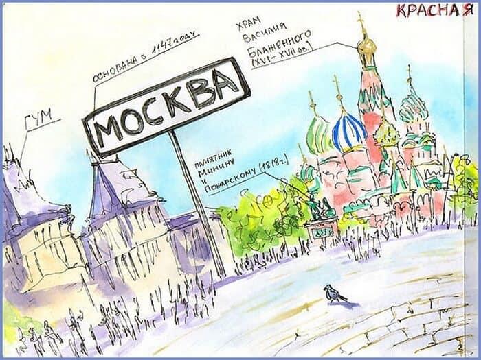 Москва, Красная Площадь, скетч