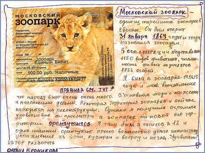 идеи для скетчбука, Московский зоопарк