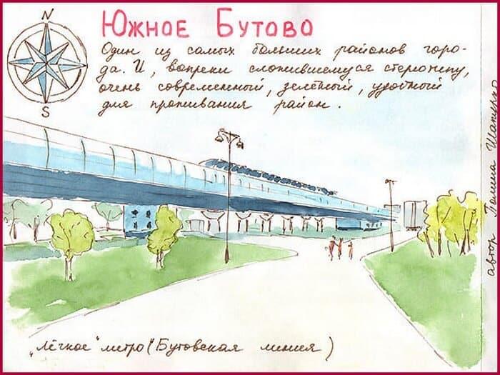 срисовки для скетчбука, Москва
