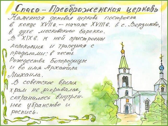 рисовать скетчбуки, города России