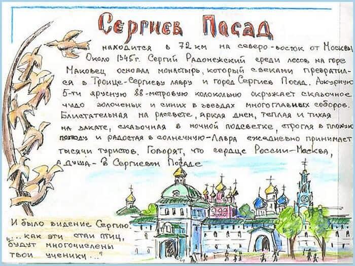 Сергиев Посад, трэвелбук