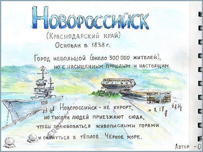 Новороссийск, рисунки