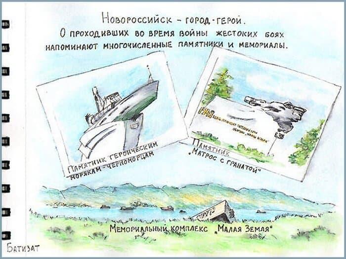 Новороссийск, что рисовать в скетчбуке