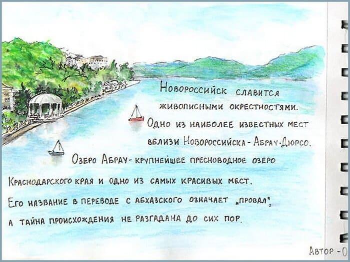 скетчбук про города, Новороссийск