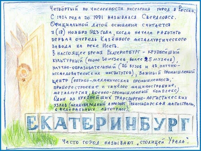 Екатеринбург, скетчинг