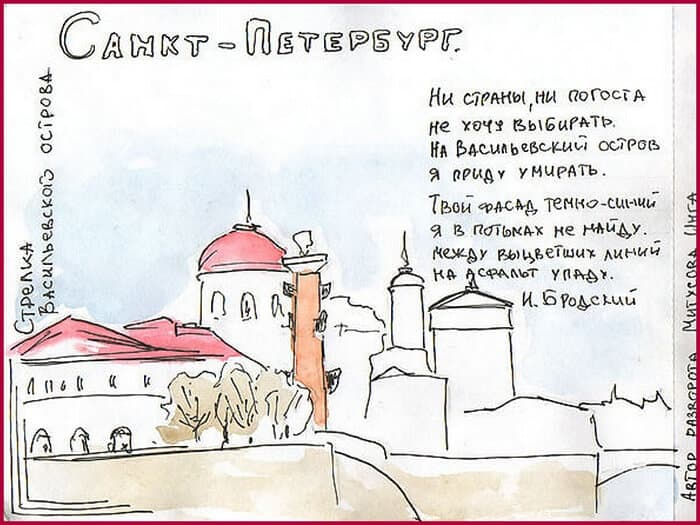 Санкт-Петербург, артбук, скетчбук