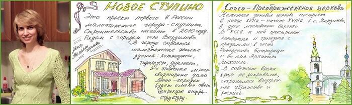 зарисовки, Московская область