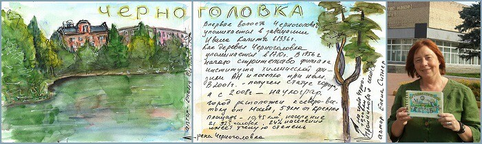 наукоград Черноголовка, скетч