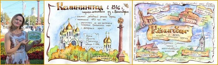 Калининград, скетч бук