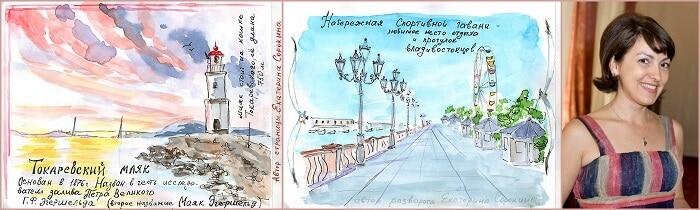 sketchbook, Владивосток