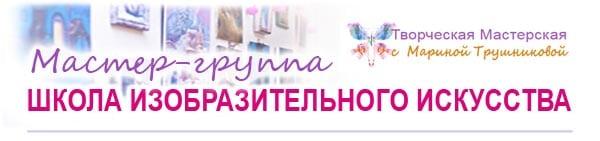 Школа Марины Трушниковой