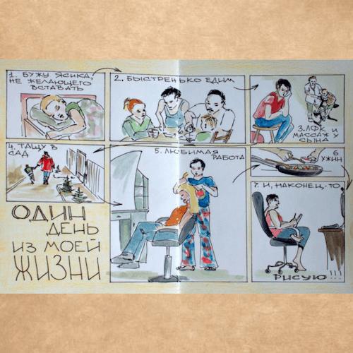 рисунки комиксы, зарисовки людей, скетчбук