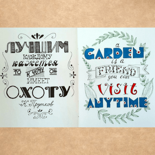 рисунки шрифтом, декоративный шрифт, скетчбук