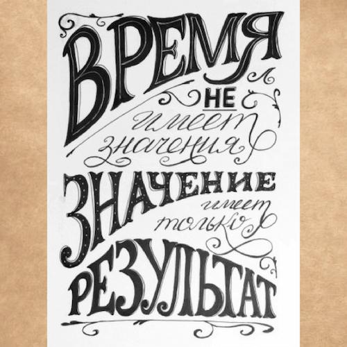 рукописный шрифт, скетчбук