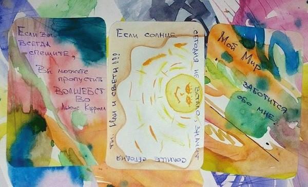 Акварельные карты, автор Мария Величко