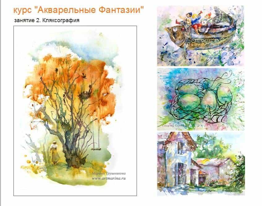 акварельные фантазии, Марина Трушникова