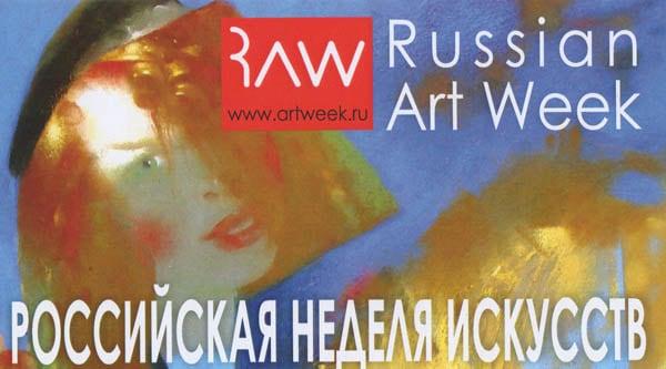 Неделя искусств