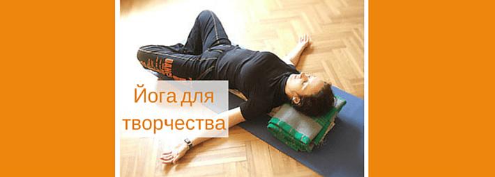 йога для творчества