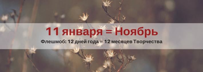 ноябрь, флешмоб, творчество