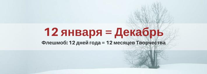 декабрь, флешмоб, творчество