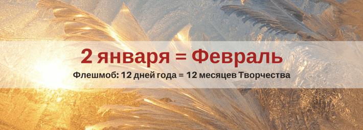 флэшмою, Марина Трушникова, февраль
