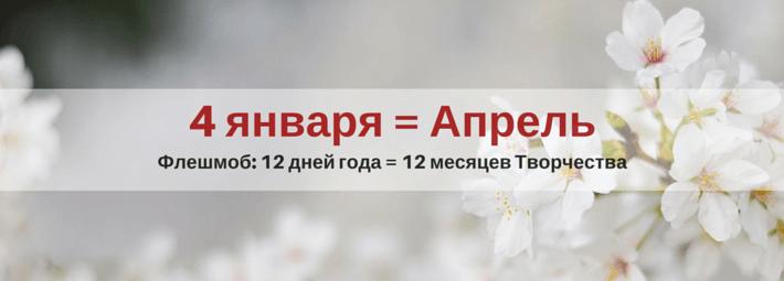 марафон осознанности, Марина Трушникова, апрель