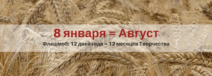 флешмоб, рисование, Трушникова, август