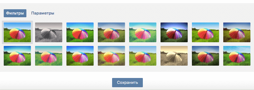 фильтры для обработки фотографий