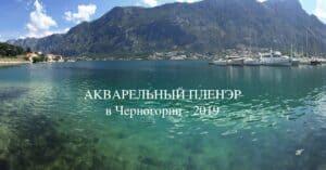 пленэр в Черногории 2019