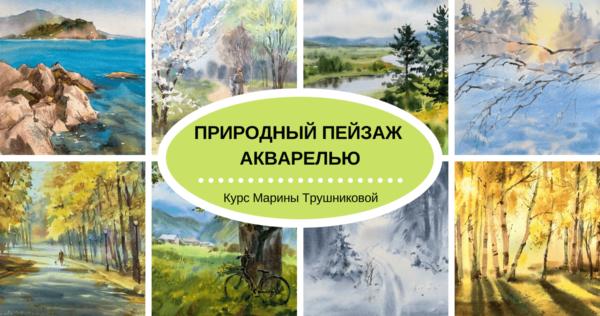 prirodniy_peizazh_banner