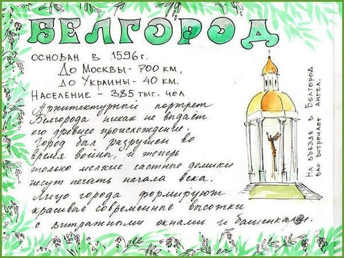 альбом для зарисовок, Марина Трушникова, Белгород