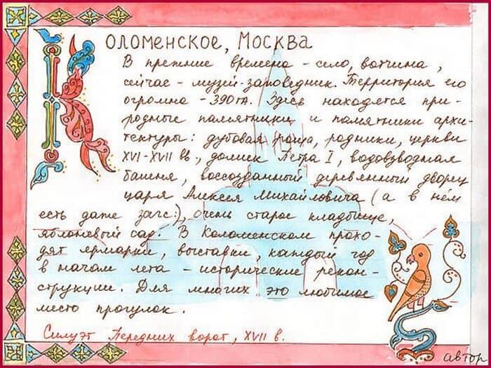 идеи для скетчбука, Москва