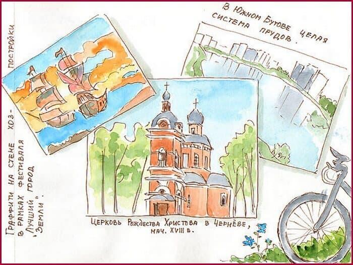 нарисовать скетчбуки, Москва