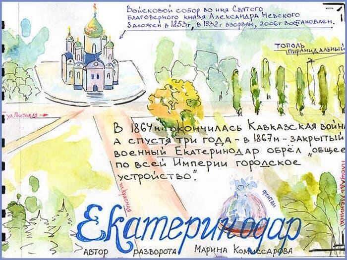 Краснодар, рисунки для скетчбука