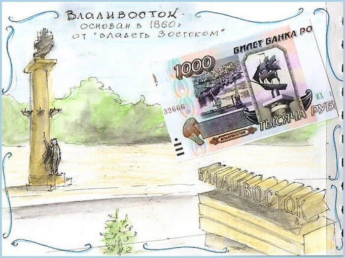 Владивосток, что нарисовать в скетчбуке