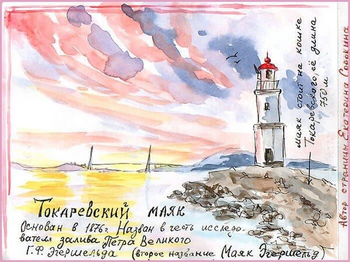 Владивосток, городская зарисовка