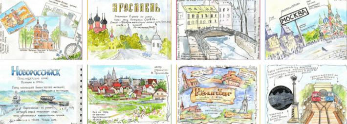 российский трэвелбук, путешествующий скетчбук