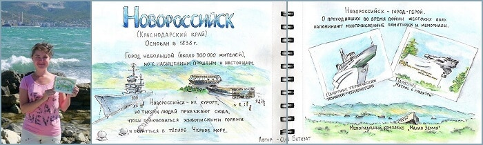 Новороссийск, sketchbook