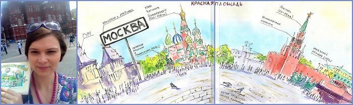 скетчбук, Москва