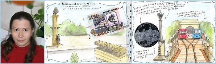 Владивосток, трэвелбук, tavelbook
